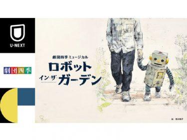 劇団四季初!『ロボット・イン・ザ・ガーデン』をU-NEXTでライブ配信