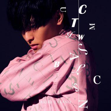 高野洸、オリジナルアルバム「ENTER」発売決定!初のライブツアーも開催