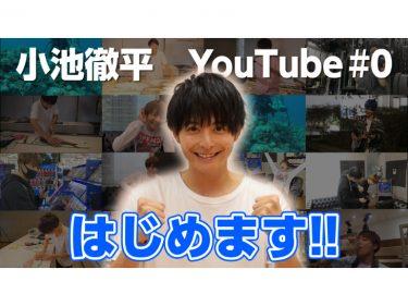 小池徹平がYouTubeにて「小池さん家のてっちゃんねる」開設!「普段観られないような一面を」