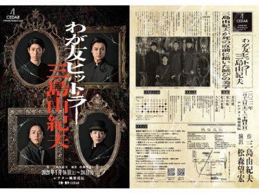 三島由紀夫の問題作『わが友ヒットラー』谷佳樹、栗山航、桧山征翔、大久保祥太郎らで上演
