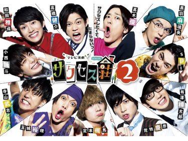 『テレビ演劇 サクセス荘2 mini』ふりかえり上映会2とBlu-ray&DVD BOX発売記念オンラインイベント開催決定