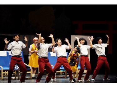 舞台『ハイスクール!奇面組3』開幕!平野良、乃木坂46和田まあや、なだぎ武らが修学旅行で大暴れ