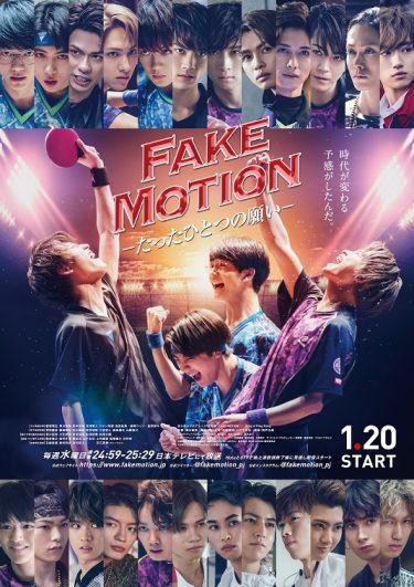 『FAKE MOTION』新展開!板垣瑞生主演のドラマシーズン2に荒牧慶彦、染谷俊之、玉城裕規ら