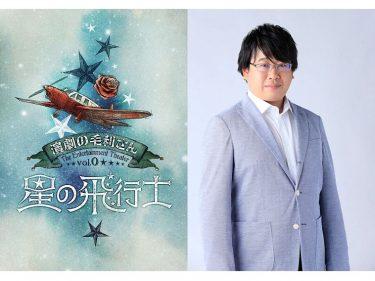 毛利亘宏が新演劇ユニット「演劇の毛利さん」を旗揚げ、Vol.0公演は『星の飛行士』