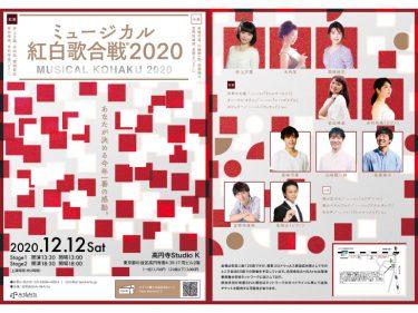 あなたが決める今年一番の感動!『ミュージカル紅白歌合戦2020』開催