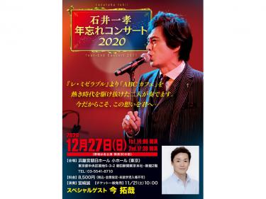 『石井一孝 年忘れコンサート2020』にスペシャルゲストで今拓哉が出演決定