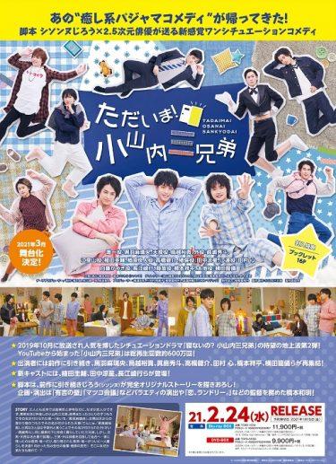黒羽麻璃央、鳥越裕貴、眞嶋秀斗らによるドラマ『ただいま!小山内三兄弟』Blu-ray&DVD-BOX2月に発売