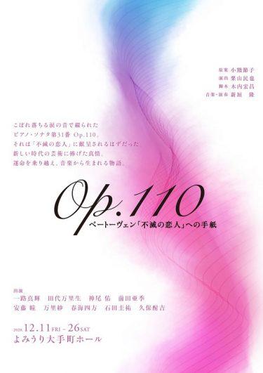 Op.110 ベートーヴェン『不滅の恋人』への手紙