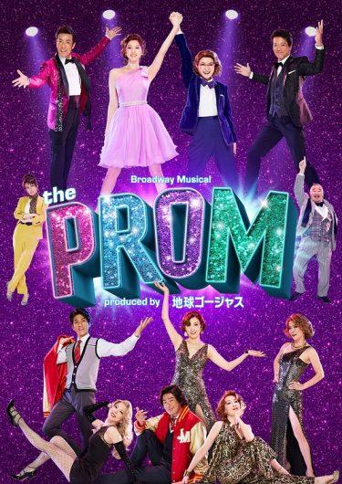 葵わかな・三吉彩花らのミュージカル『The PROM』プロムをイメージした華やかなビジュアル公開