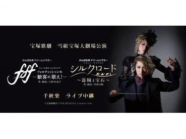 望海風斗&真彩希帆、宝塚歌劇団 雪組トップコンビ 退団公演を映画館で生中継