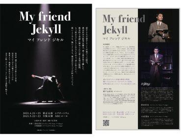 持田将史&小栗基裕主演『My friend Jekyll』再演決定!演出は引き続き瀬戸山美咲