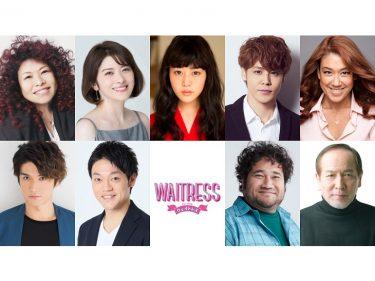 渡辺大輔、おばたのお兄さんら出演決定!高畑充希主演ミュージカル『ウェイトレス』オールキャスト発表