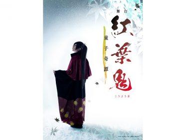 舞台『紅葉鬼』続編に陳内将、梅津瑞樹、富田翔らが出演!メインビジュアルも公開