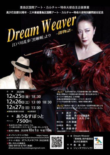 『Dream Weaver』 江戸川乱歩「黒蜥蜴」より ~闇物語~