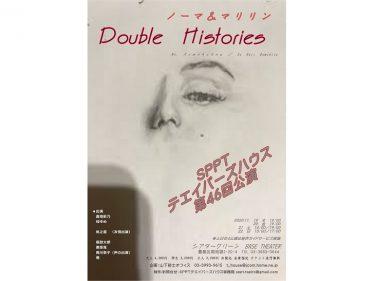 SPPTテエイパーズハウス 第46回公演『ノーマ&マリリン Double Histiris』
