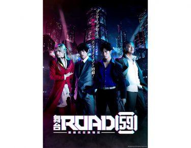 舞台『ROAD59 -新時代任侠特区-』キービジュアル公開!追加公演の決定も