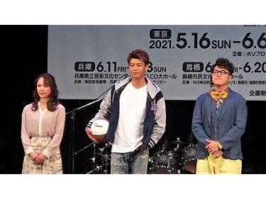 【動画】竹内涼真、初の歌唱披露を終えた心境語る!ミュージカル『17 AGAIN』製作発表会見ダイジェスト