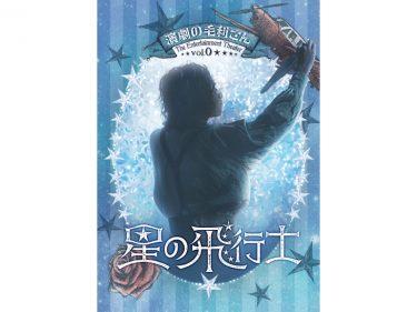 毛利亘宏の新プロジェクト「演劇の毛利さん」Vol.0は鈴木勝吾、伊藤理々杏らの音楽劇『星の飛行士』