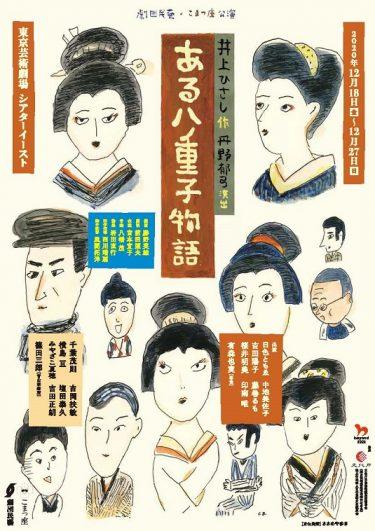 劇団民藝+こまつ座公演『ある八重子物語』