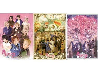 ミュージカル『ヘタリア』シリーズ初のBlu-ray BOXが12月10日に発売!特典映像もすべて収録