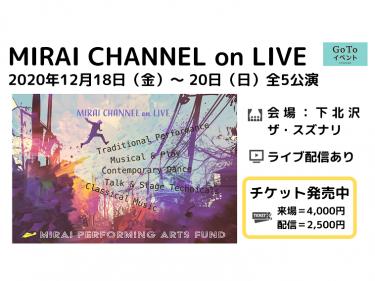 みらい基金が3日間に舞台芸術を詰め込んだフェス「Mirai CHANNEL on LIVE」を開催