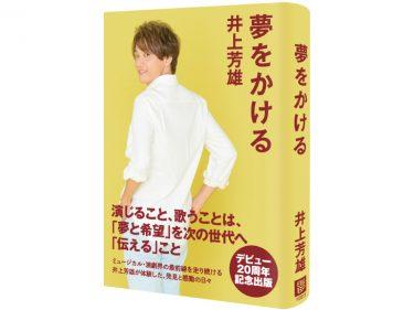 井上芳雄のデビュー20周年記念出版「夢をかける」発売!発見と感動の日々を振り返る