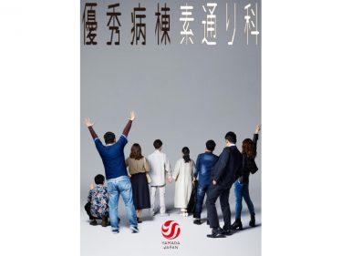 山田ジャパン『優秀病棟 素通り科』