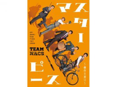 TEAM NACS 第17回公演『マスターピース〜傑作を君に〜』