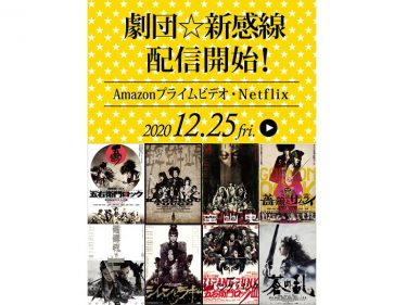 Netflix、アマプラで劇団☆新感線作品配信決定!『蛮幽鬼』『髑髏城の七人』『ZIPANG PUNK~五右衛門ロックIII』など