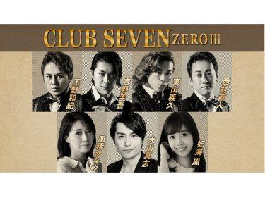 玉野和紀による『CLUB SEVEN』原点に戻る「ZERO」シリーズ第3弾に吉野圭吾、東山義久、凰稀かなめら