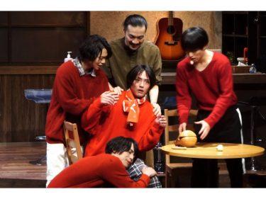志村玲於、竹中凌平、谷佳樹、土井一海ら出演『サイコーのパス』開幕!ここに集ったのは偶然か必然か・・・