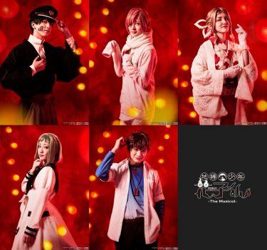 『地縛少年花子くん-The Musical-』設楽銀河、三原大樹らが演じる5キャラクターのビジュアル公開
