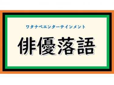 堀井新太、三津谷亮、納谷健らが出演!『俳優落語』第3回開催決定