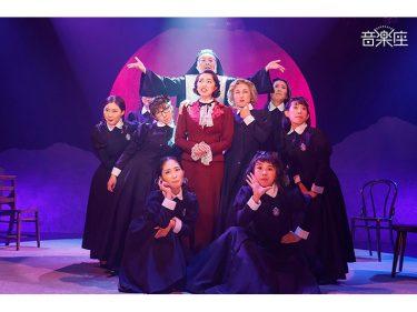 音楽座ミュージカル『SUNDAY』東京公演開幕!「まるで映画」な舞台映像配信も