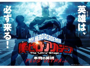 """ジャンフェスで発表!『僕のヒーローアカデミア』The """"Ultra"""" Stage本物の英雄(ヒーロー)PLUS ULTRA ver.2021年上演"""