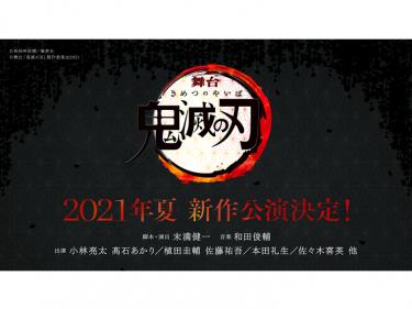 舞台『鬼滅の刃』2021年夏に新作上演、決定!
