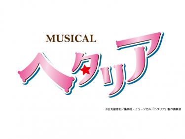 ミュージカル『ヘタリア』新作公演、2021年12月上演!