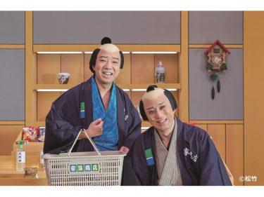 松本幸四郎・市川猿之助の図夢歌舞伎『弥次喜多』アマプラで配信決定!『ワンピース』なども順次登場