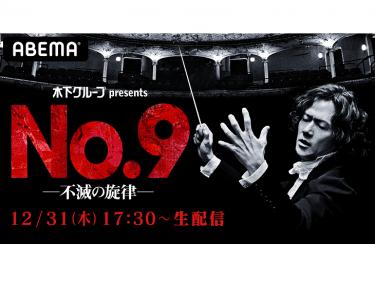 稲垣吾郎主演舞台『No.9-不滅の旋律-』大晦日公演の生配信決定