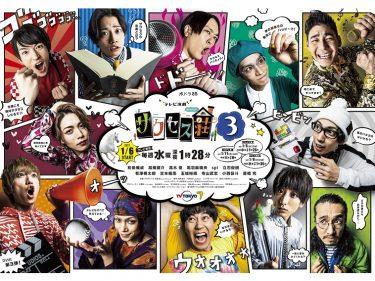 『サクセス荘3』ポスタービジュアルと映像公開!ナレーションを津田健次郎が担当