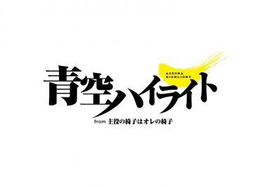 主役の椅子は三浦海里の椅子!オレイス企画舞台『青空ハイライト』2月上演