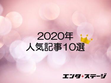 <2020年を振り返り>エンタステージオリジナル記事10選