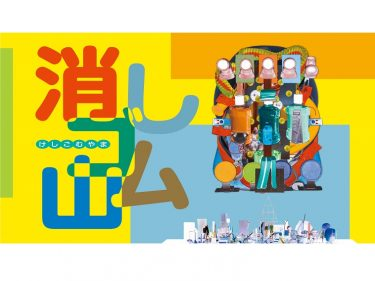 チェルフィッチュ×金氏徹平『消しゴム山』東京公演