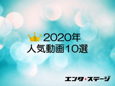 <2020年を振り返り>エンタステージ人気動画10選