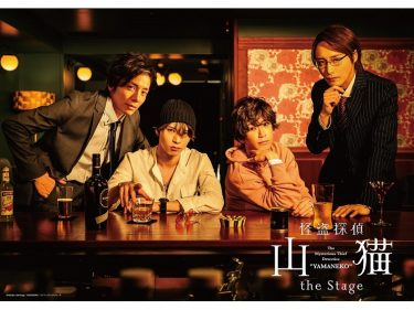 『怪盗探偵山猫 the Stage』