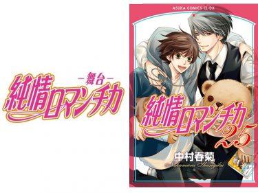 舞台化が発表されていた『純情ロマンチカ』2021年4月上演に向けて始動!