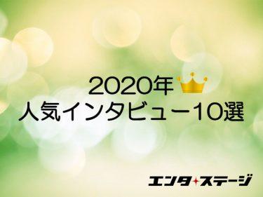 <2020年を振り返り>エンタステージインタビュー記事10選