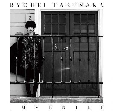 """竹中凌平が自身の""""ロック""""を体現した1stアルバム「Juvenile」をリリース"""