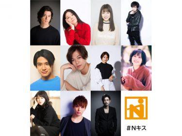 中村誠治郎、谷口賢志ら出演『キスより素敵な手を繋ごう』2021年2月上演