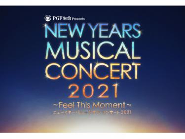 『ニューイヤー・ミュージカル・コンサート 2021』